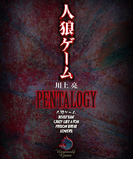 人狼ゲーム PENTALOGY【5部作合本版】(竹書房文庫)