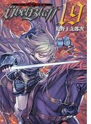 Ubel Blatt~ユーベルブラット~ 19巻(ヤングガンガンコミックス)