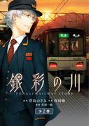 銀彩の川 2巻(ビッグガンガンコミックス)