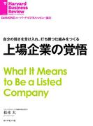 上場企業の覚悟(DIAMOND ハーバード・ビジネス・レビュー論文)