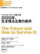 2025年、生き残る企業の条件(DIAMOND ハーバード・ビジネス・レビュー論文)
