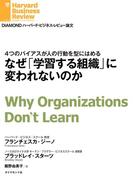 なぜ「学習する組織」に変われないのか(DIAMOND ハーバード・ビジネス・レビュー論文)
