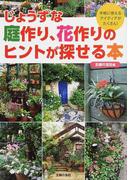 じょうずな庭作り、花作りのヒントが探せる本 手軽に使えるアイディアがたくさん!