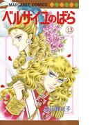 ベルサイユのばら 13 エピソード編 3 (マーガレットコミックス)(マーガレットコミックス)