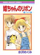 姫ちゃんのリボン短編集 (りぼんマスコットコミックス)(りぼんマスコットコミックス)