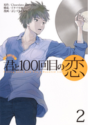 君と100回目の恋 2 (ヤングジャンプコミックス)(ヤングジャンプコミックス)
