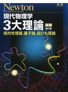 現代物理学3大理論 相対性理論,量子論,超ひも理論 増補第2版