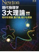 現代物理学3大理論 相対性理論,量子論,超ひも理論 増補第2版 (ニュートンムック)