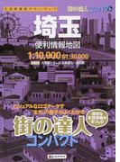 埼玉便利情報地図 3版 (街の達人コンパクト)(街の達人)