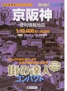 京阪神便利情報地図 3版 (街の達人コンパクト)(街の達人)