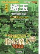 でっか字埼玉便利情報地図 3版 (街の達人7000)(街の達人)