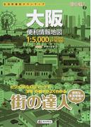 大阪便利情報地図 3版