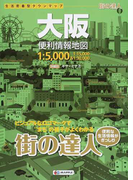大阪便利情報地図 3版 (街の達人)(街の達人)