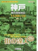 神戸便利情報地図 3版