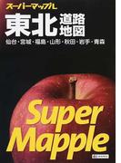 東北道路地図 仙台・宮城・福島・山形・秋田・岩手・青森 8版 (スーパーマップル)(スーパーマップル)