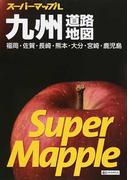 九州道路地図 福岡・佐賀・長崎・熊本・大分・宮崎・鹿児島 5版 (スーパーマップル)(スーパーマップル)