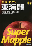 東海道路地図 名古屋・愛知・岐阜・三重 静岡・長野・石川・福井・富山 4版 B5判 (スーパーマップル)(スーパーマップル)