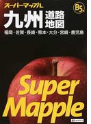九州道路地図 福岡・佐賀・長崎・熊本・大分・宮崎・鹿児島 B5判 (スーパーマップル)(スーパーマップル)