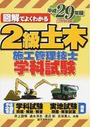 図解でよくわかる2級土木施工管理技士学科試験 平成29年版