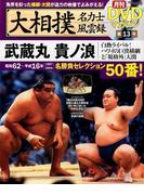 大相撲名力士風雲録 13 (分冊百科シリーズ 月刊DVDマガジン)