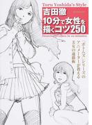吉田徹 10分で女性を描くコツ250 (玄光社MOOK)(玄光社mook)