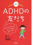 もっと知ろう発達障害の友だち 1 ADHDの友だち