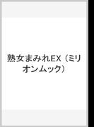 熟女まみれEX (ミリオンムック)