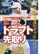 アマチュア野球 vol.42 特集総力取材2017ドラフト先取り (日刊スポーツグラフ)