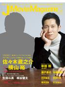 J Movie Magazine Vol.19 佐々木蔵之介×横山裕『破門ふたりのヤクビョーガミ』