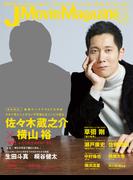 J Movie Magazine Vol.19 佐々木蔵之介×横山裕『破門ふたりのヤクビョーガミ』 (パーフェクト・メモワール)