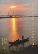 メコンとメナム・チャオプラヤに行く (世界の川シリーズ)