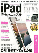 iPad完全マニュアル 2017年 最新版