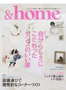 &home vol.52 自分らしさにこだわったセンスのいい家 シックで居心地のいい住まい
