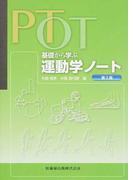 PT・OT基礎から学ぶ運動学ノート 第2版