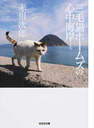 三毛猫ホームズの心中海岸 長編推理小説 新装版