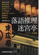 落語推理迷宮亭 ミステリー名演集 (光文社文庫)(光文社文庫)