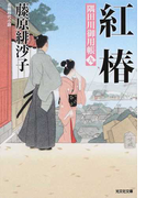 紅椿 長編時代小説