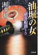 油堀の女 文庫書下ろし/長編時代小説