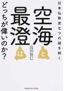 空海と最澄はどっちが偉いのか? 日本仏教史七つの謎を解く (光文社知恵の森文庫)(知恵の森文庫)
