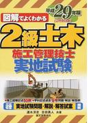 図解でよくわかる2級土木施工管理技士実地試験 平成29年版