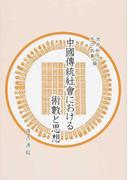 中國傳統社會における術數と思想