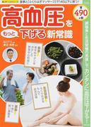 高血圧をもっと下げる新常識 食事と「ふくらはぎマッサージ」で140以下に保つ!