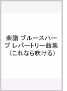 楽譜 ブルースハープ レパートリー曲集