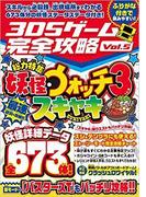 3DSゲーム完全攻略 Vol.5 妖怪・ウォッチ3スキヤキ