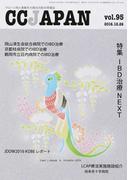 CCJAPAN クローン病と潰瘍性大腸炎の総合情報誌 vol.95 特集IBD治療NEXT