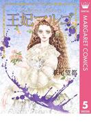 王妃マルゴ -La Reine Margot- 5(マーガレットコミックスDIGITAL)