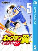 キャプテン翼 ライジングサン 5(ジャンプコミックスDIGITAL)