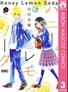 ハニーレモンソーダ 3(りぼんマスコットコミックスDIGITAL)