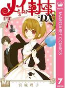 メイちゃんの執事DX 7(マーガレットコミックスDIGITAL)