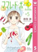 ママレード・ボーイ little 5(マーガレットコミックスDIGITAL)